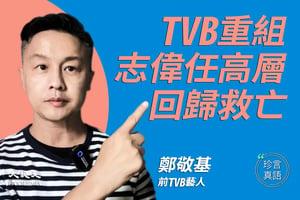 【珍言真語】鄭敬基:TVB重組  志偉任高層回歸救亡