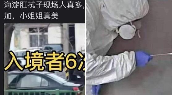 前缐棌訪 中共强推肛門檢測 北京民衆倍感受辱