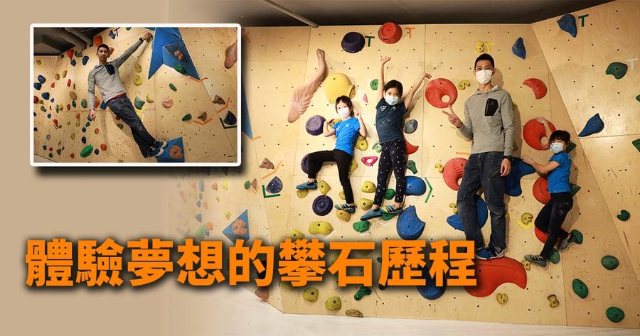 【教育專題】體驗夢想的攀石歷程