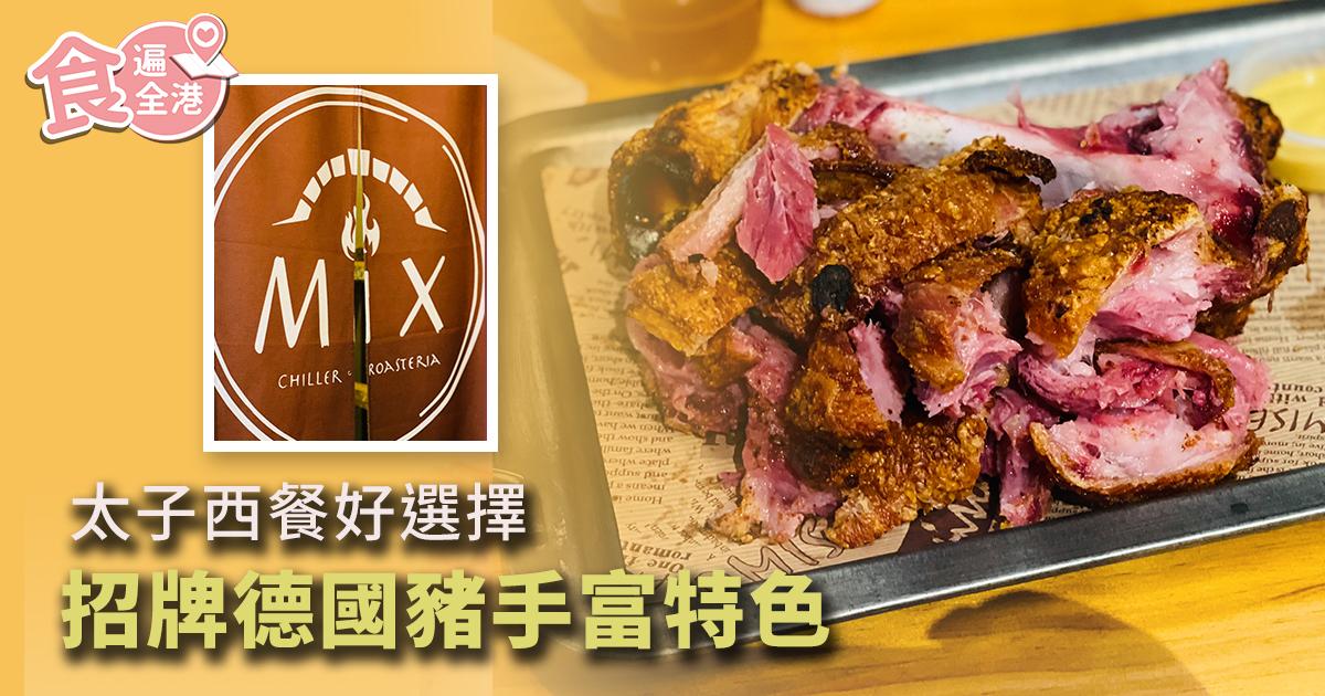在太子吃西餐的好選擇——Mix,招牌德國豬手獨具特色。(設計圖片)