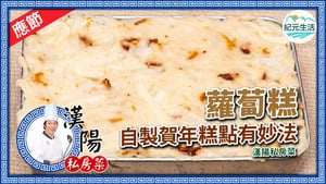 【漢陽私房菜】應節蘿蔔糕 自製賀年糕點有妙法