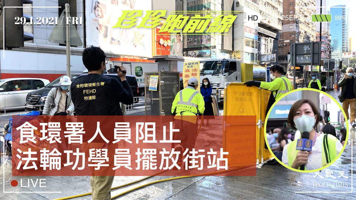 【珍珍跑前線】食環署人員阻止法輪功學員擺放街站。(大紀元製圖)