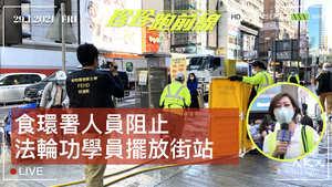 【珍珍跑前線】食環署人員阻止法輪功學員擺放街站