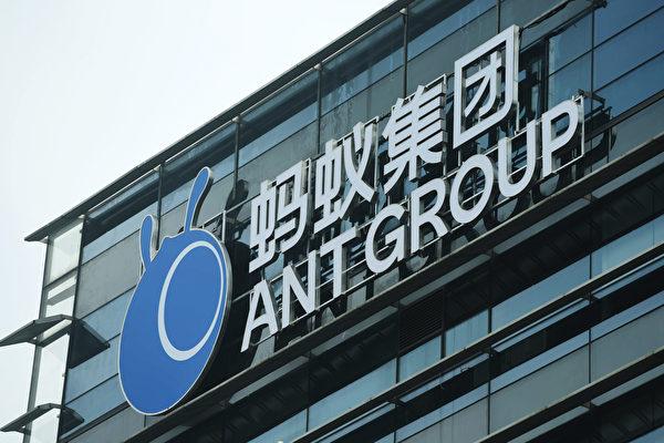 知情人士1月27日透露,中共監管部門要求螞蟻集團整體轉型為金融控股公司,以接受更嚴格的資本約束。(STR/AFP via Getty Images)