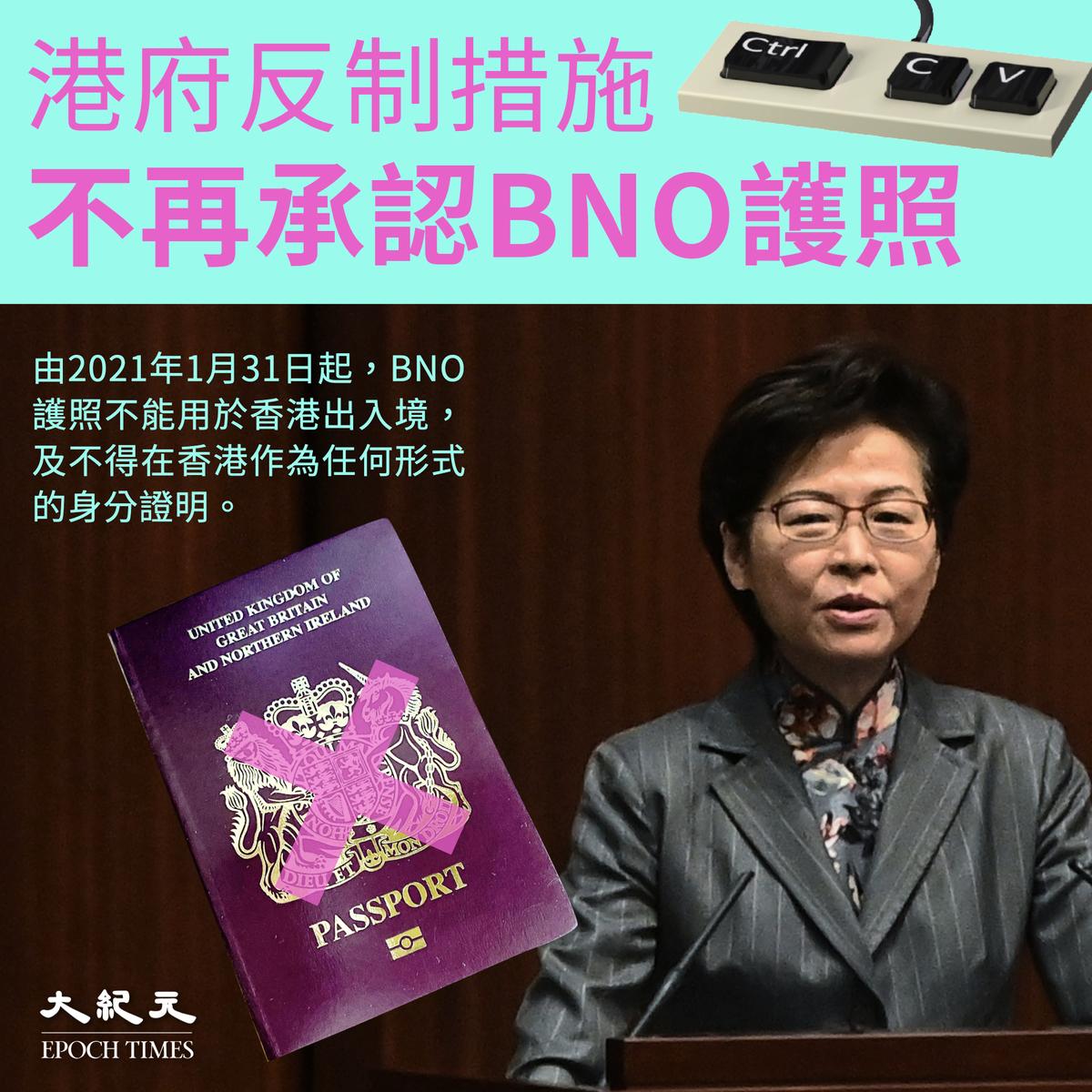 港府29日宣佈,自1月31日起不承認英國國民(海外)護照(BNO)作為有效旅行證件和身份證明。(大紀元製圖)