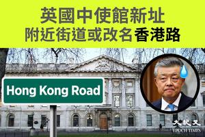 英國中使館新址附近街道或改名「香港路」