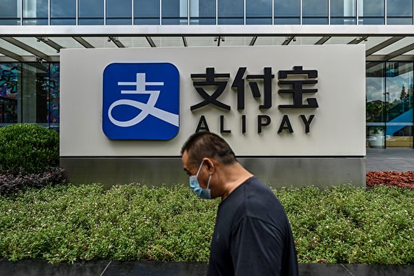 中共央行再發新規 支付寶們被「收繳」1.8萬億元