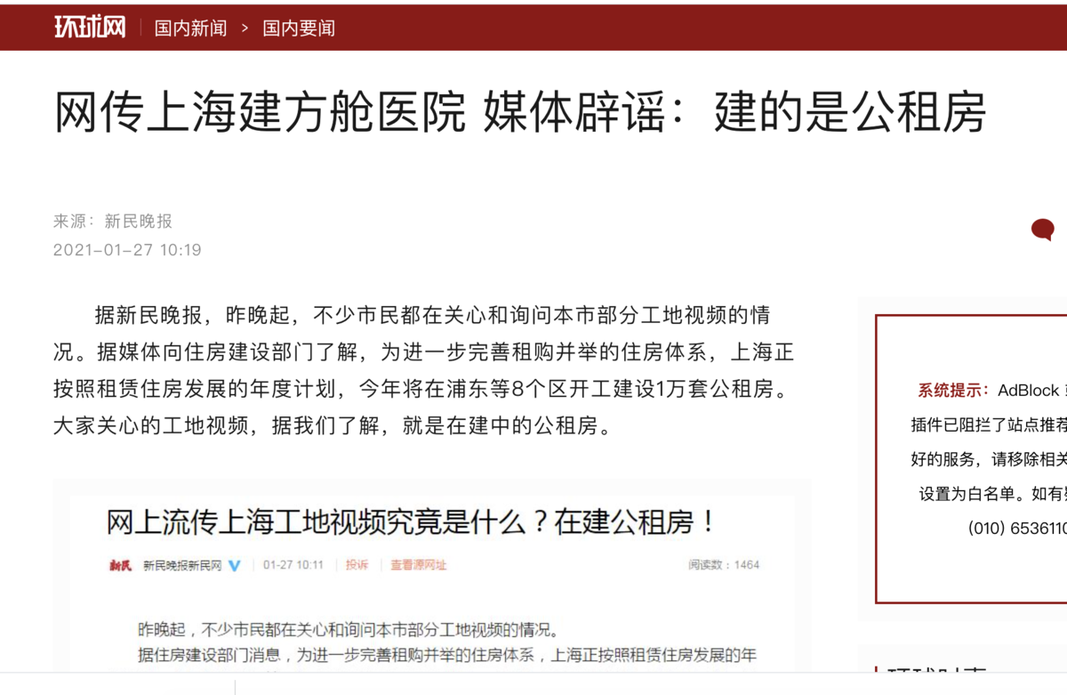 中共官媒謊稱浦東不是建方艙醫院。(網路截圖)