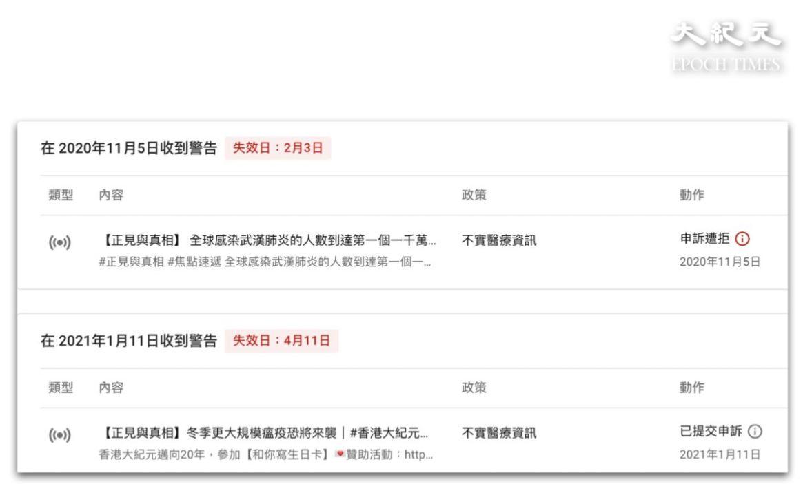 1月12日,YouTube以一個設為「私人」不公開狀態的影片警告並封鎖香港大紀元的YouTube官方頻道。(大紀元)