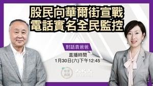 【珍言真語】袁弓夷:股民向華爾街宣戰  電話實名全民監控