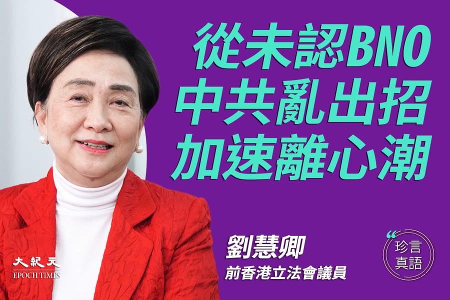 【珍言真語】劉慧卿:中共收地收不回人心 不認BNO難阻移英潮
