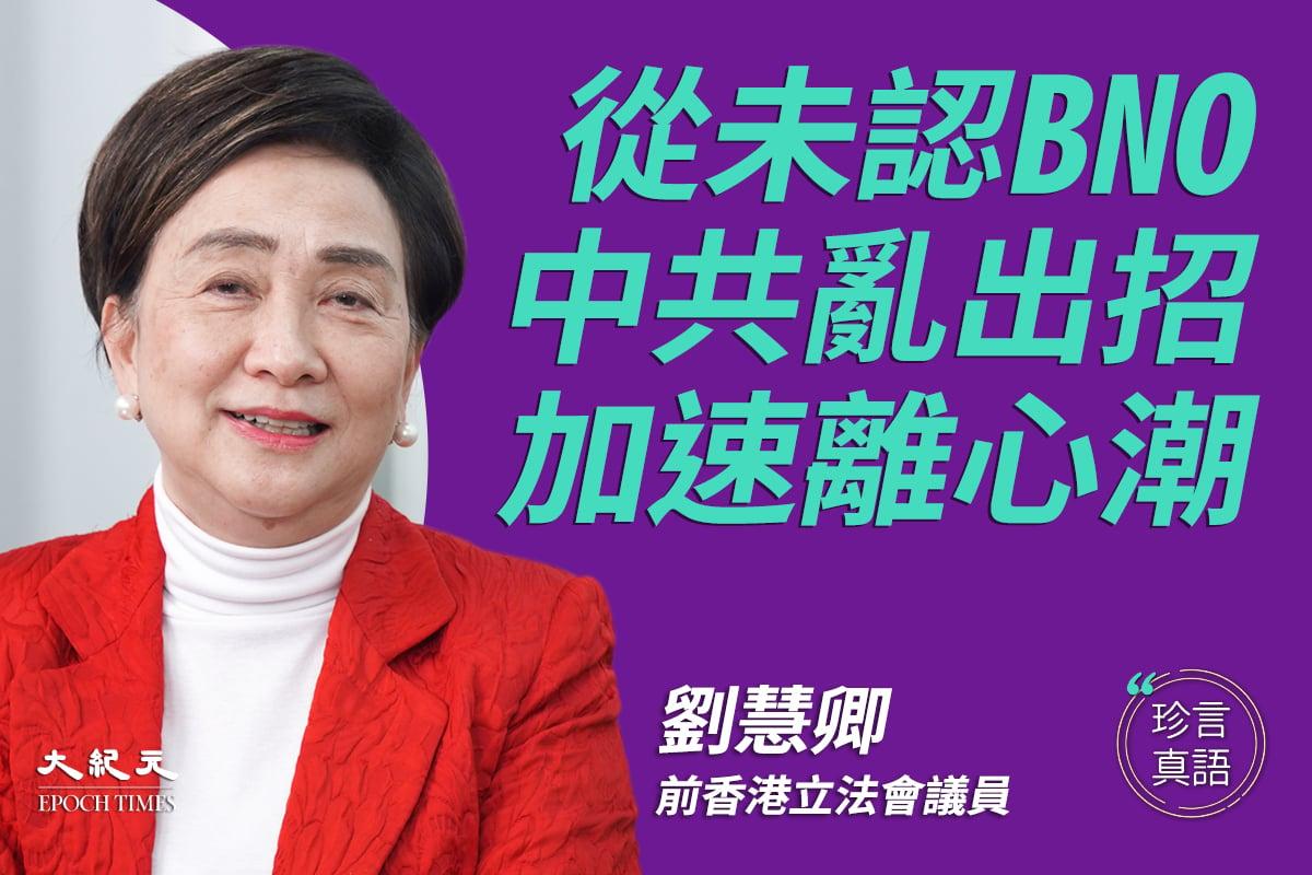 【珍言珍語】劉慧卿:從未認BNO  中共亂出招加速離心潮。(大紀元製圖)