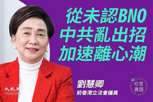 【珍言珍語】劉慧卿:從未認BNO  中共亂出招加速離心潮