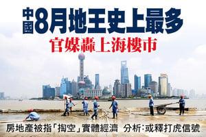 中國8月地王史上最多 官媒轟上海樓市