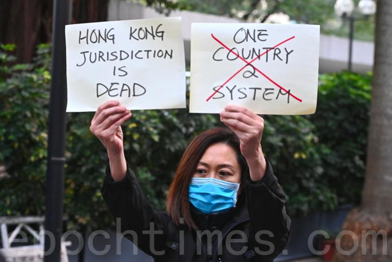 圖為2020年12月31日,有市民在香港終審法院前舉起「香港司法死了」(Hong Kong Jurisdiction is dead)的標語,抗議壹傳媒創辦人黎智英被終審法院裁定再次還押。(大紀元資料圖片)