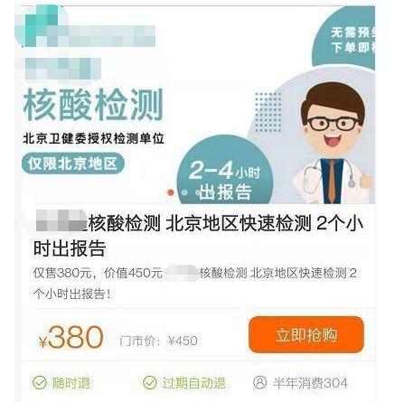 北京地區快速核酸檢測,2個小時出檢測報告。(網頁截圖)