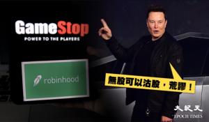 GameStop事件2:Tesla馬斯克金句「無股可以沽股,荒謬」