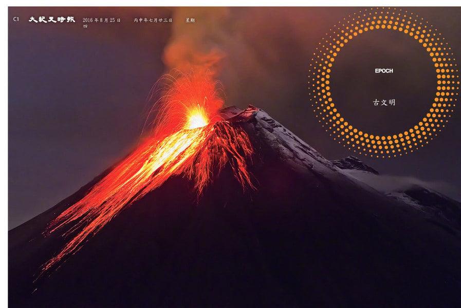 火山爆發與物種興衰