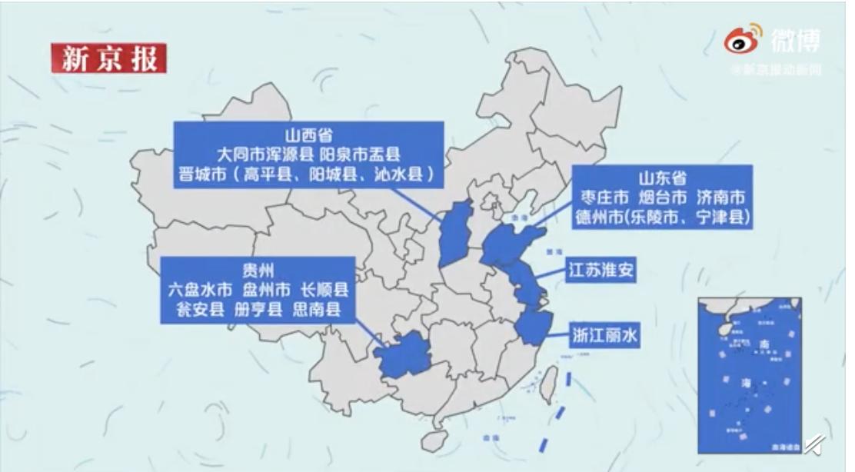 大陸各地突然公佈涉疫奶棗進入當地,檢測呈陽性情況。並且稱已經控制密接者和次密接者。此舉被外界認為荒唐。(影片截圖)