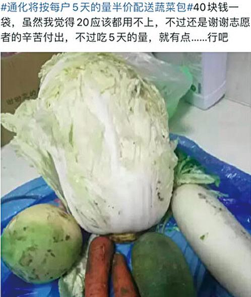吉林通化無預警封鎖  十五天送一次菜面臨斷糧