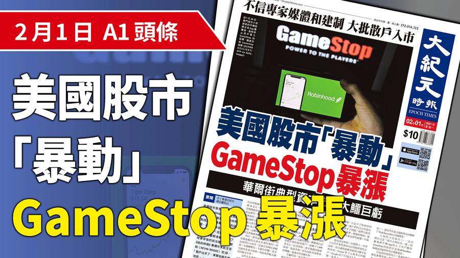 美國股市「暴動」 GameStop暴漲