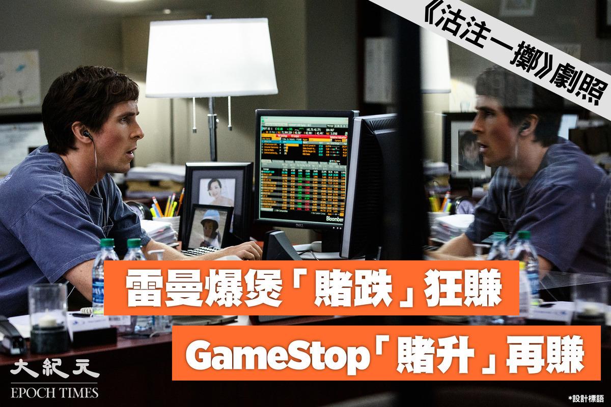 電影《沽注一擲》(The Big Short)中的對沖基金經理Michael Burry早於2019年買入GameStop,今次賭升狂賺。(Paramount電影劇照/大紀元製圖)