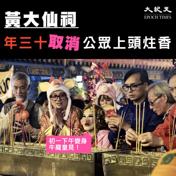 【圖片新聞】黃大仙祠取消公眾上除夕頭炷香 近百年首次
