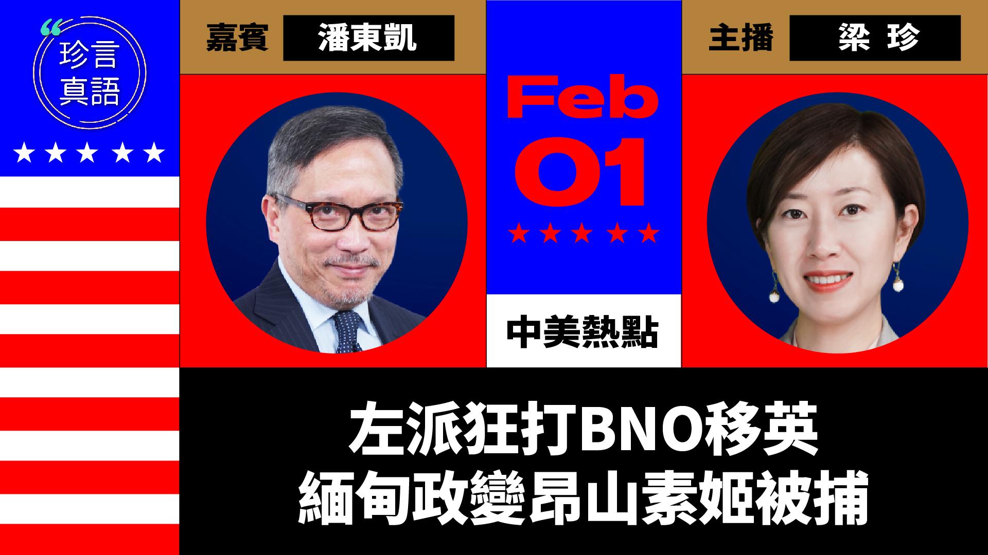 【珍言真語】潘東凱:左派狂打BNO移英,緬甸政變昂山素姬被補。(大紀元製圖)