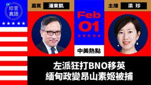 【珍言真語】潘東凱:左派狂打BNO移英  緬甸政變昂山素姬被補
