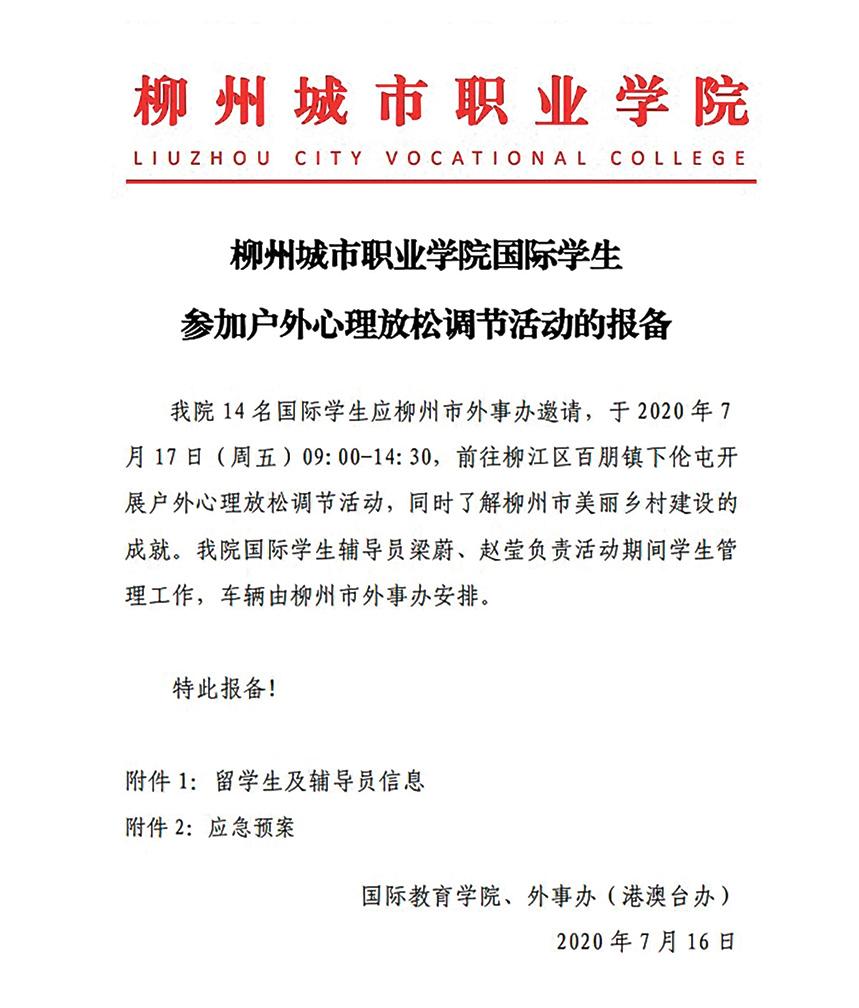柳州城市職業學院文件截圖。(大紀元)