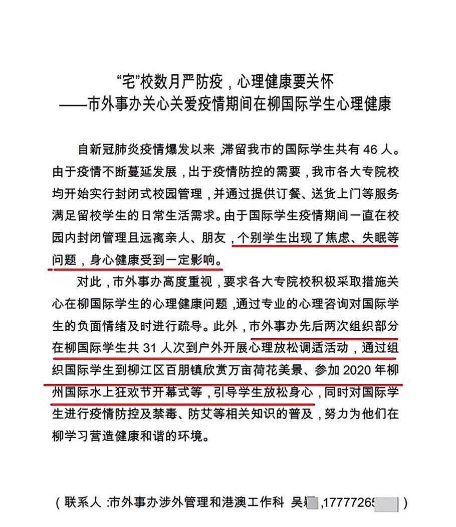 柳州市外事辦文件截圖。(大紀元)
