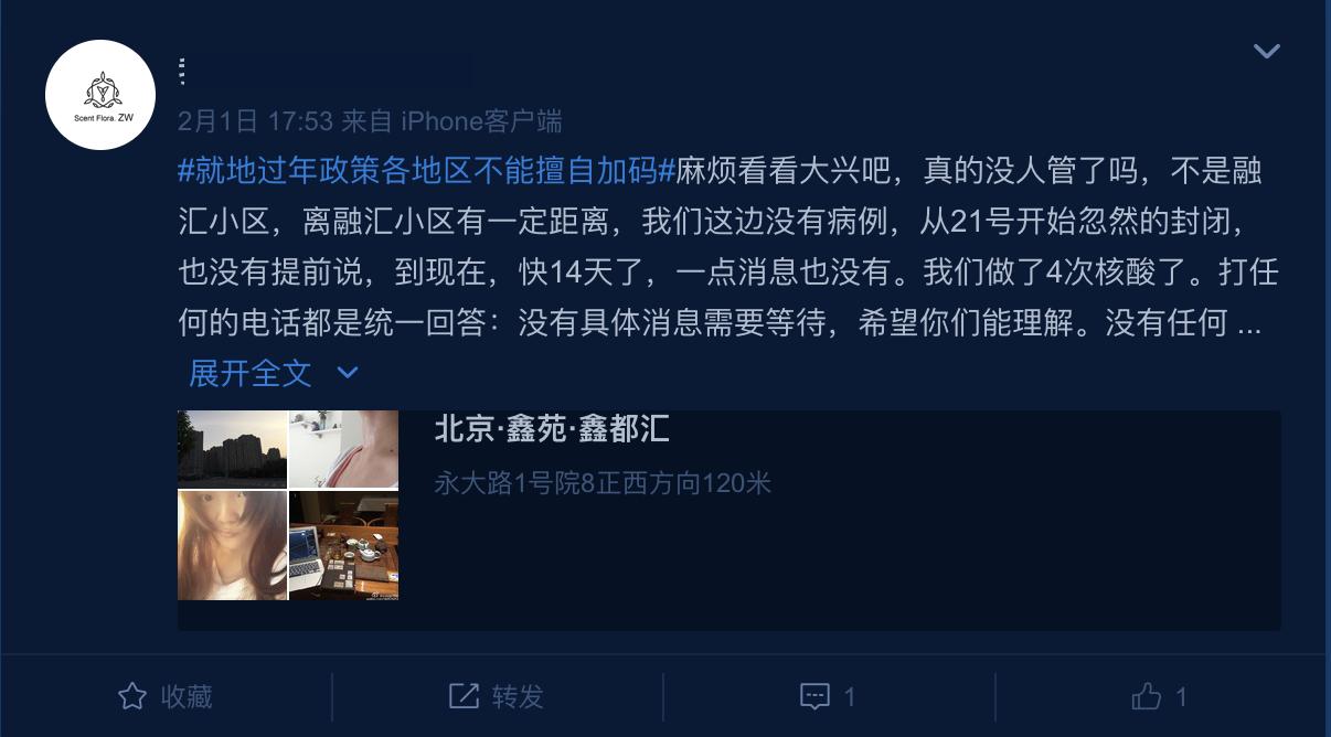北京大興疫情嚴重,民眾披露中共沒有告知確診病例,但卻封閉小區二周仍無解封跡象,核實檢測四次。(網絡截圖)