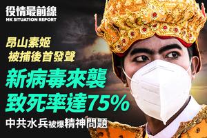 【2.2役情最前線】新病毒來襲 致死率達75%