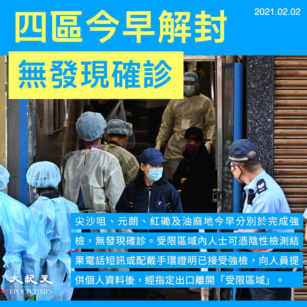 2月1日晚間,港府突封四區強檢逾1,700人,但並無發現確診個案。(大紀元製圖)