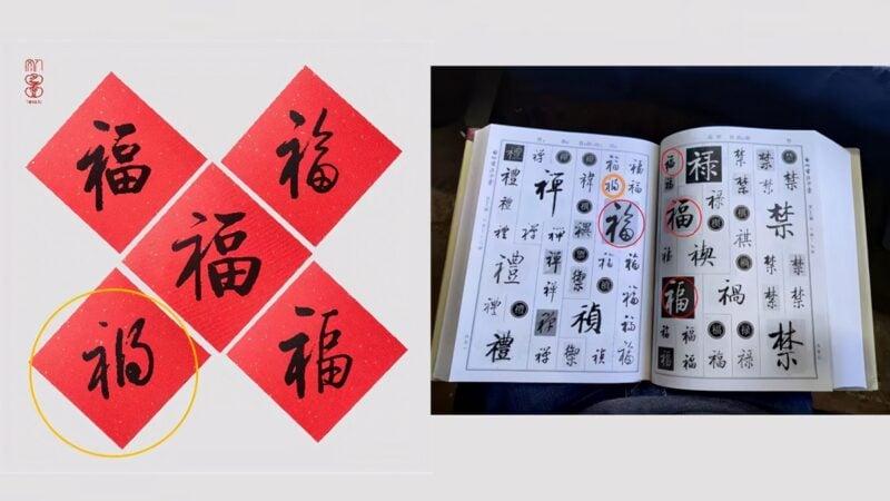中國人民文學出版社推出「五福迎春」新年禮盒,福中藏了一個「禍」字。 (網絡截圖)