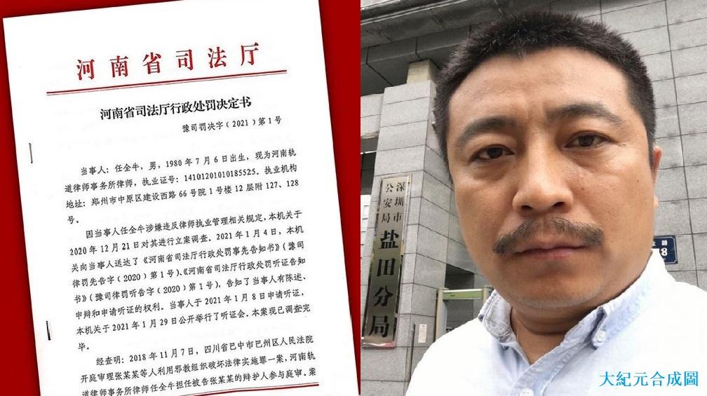 任全牛律師在2月2日接到通知,他被當局吊銷了律師執照。(大紀元合成圖)