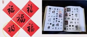 中共出版社推新年禮盒  福中藏「禍」