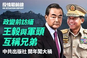 【 2.3役情最前線】政變前訪緬   王毅與軍頭互稱兄弟