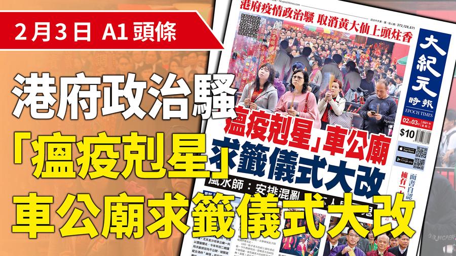香港「瘟疫剋星」車公廟求籤儀式大改