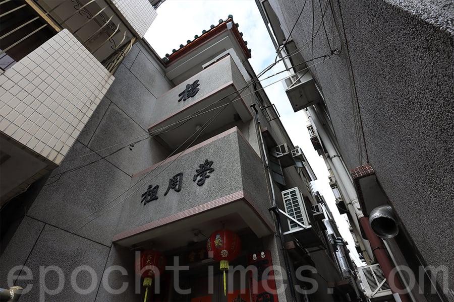 楊屋村內楊學周祖的祖堂,又稱「關西書室」。(陳仲明/大紀元)