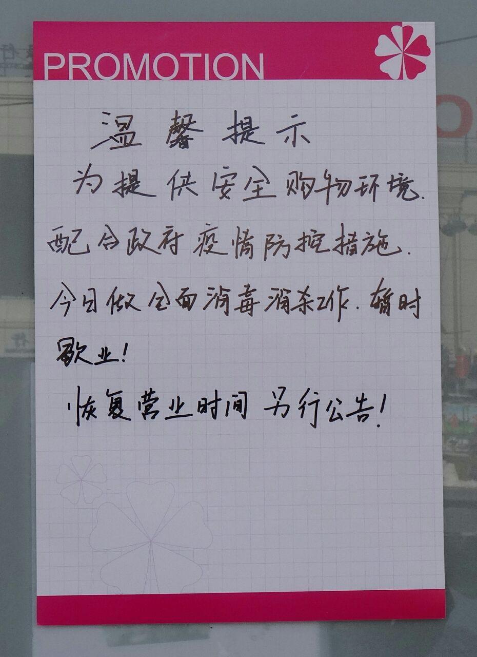佳木斯大潤發超市停止通告。(受訪者提供)