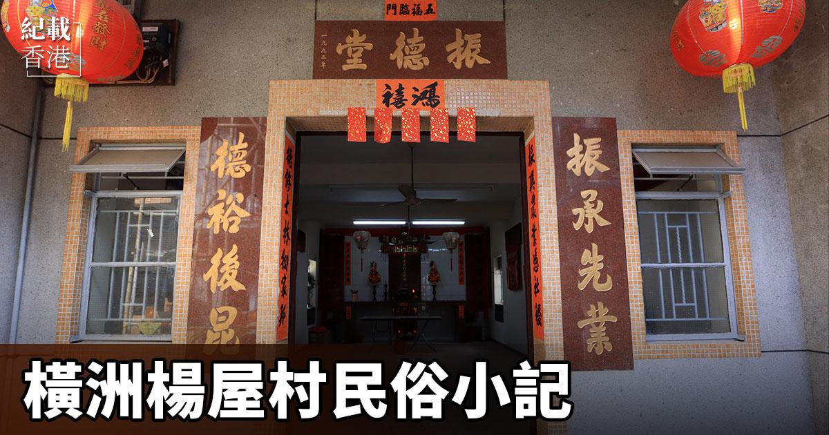 橫洲村內的楊振德堂由三個祖堂合成,俗稱「一堂三祖」。(陳仲明/大紀元)