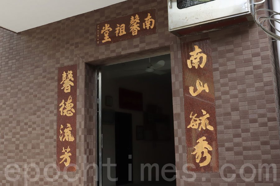 楊屋村內的南嶽祖堂,又稱「南嶽書室」。(陳仲明/大紀元)