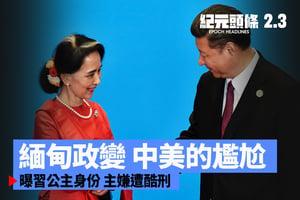【2.3紀元頭條】緬甸政變 中美的尷尬