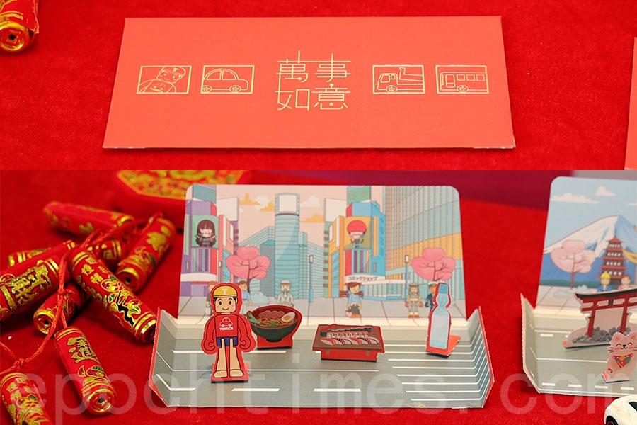 限量版「TOMICA 50周年慶典」利是封,每個利是封打開後都可改造成為富有日本風格的紙模型場景,配合有趣道具裝飾如招財貓、章魚燒、溫泉等。(陳仲明/大紀元)