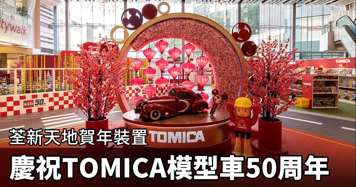 荃灣荃新天地在1月30日至2月28日期間舉辦「TOMICA 50周年慶典」,設置多個TOMICA情景模型,並設有TOMICA經典珍藏車展,以慶祝TOMICA 50周年。(設計圖片)