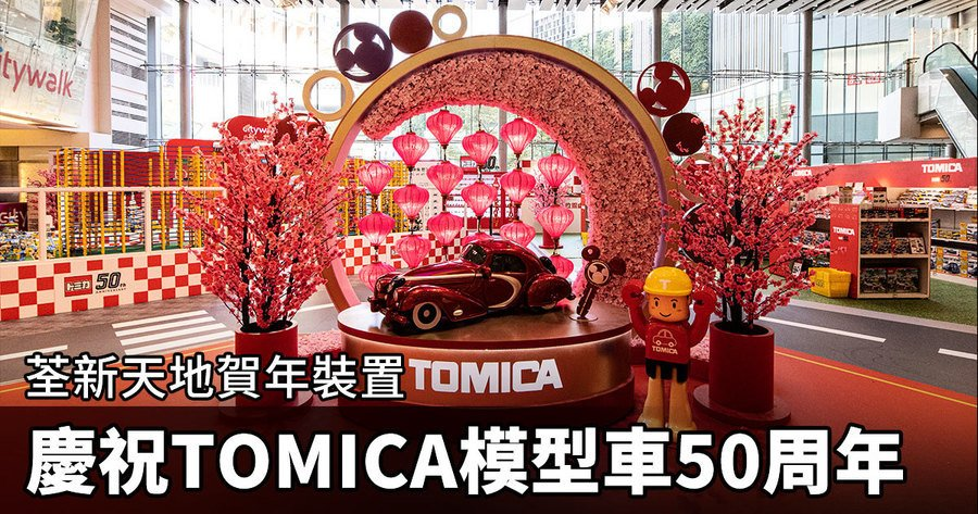 荃新天地賀年裝置 慶祝TOMICA模型車50周年
