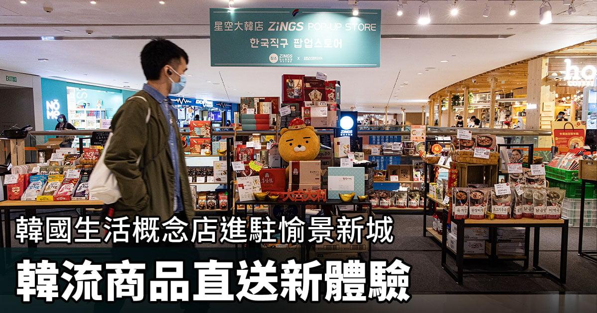 電子商務平台星空大韓(ZINGS),主打韓國直送的生活百貨,為大眾搜羅各式韓國產品,近日在荃灣愉景新城設立期間限定店。(設計圖片)