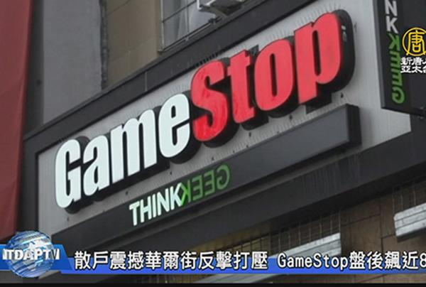 美股續大漲 GameStop跌60%