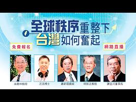 【唐浩專欄】世界的十字路口 後特朗普時代 台灣抗共四亮點